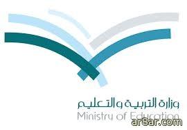 وظائف مدارس تعليم محافظة الزلفي 1435 ، وظائف شاغرة بمدارس تعليم محافظة الزلفي 2014