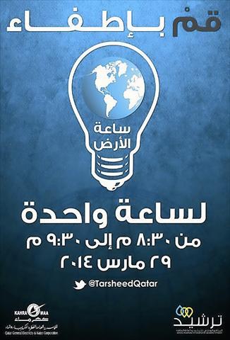 ��� ���� ����� �� �������� � �������� 2014 ,Earth Hour