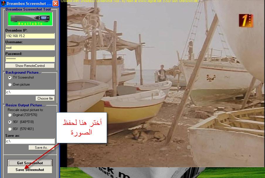 شرح بسيط التقاط الصوره من الدريم بوكس ببرنامج Dreambox Screenshot Tool