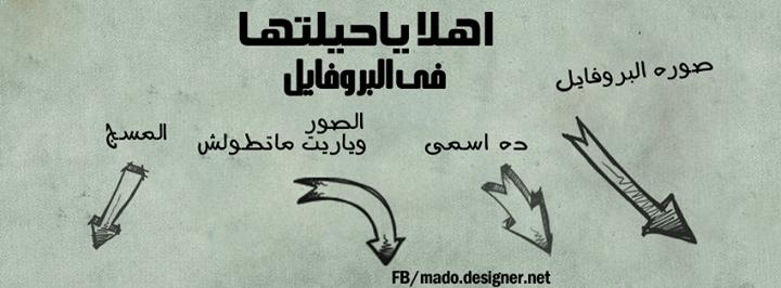 مجموعه كفرات فيس بوك من تصميمى