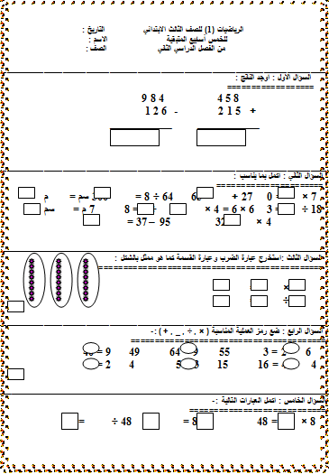 أمتحانات حساب الصف الثالث الإبتدائى ترم 2