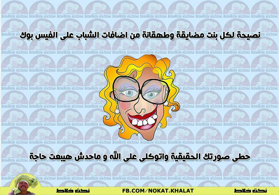 نكت يمنية مضحكة جدا 2016 ,Yemeni Jokes