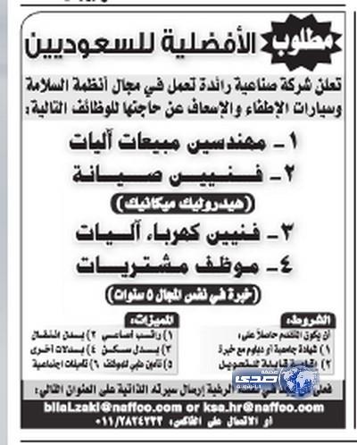 وظائف نسائية اليوم 30-5-1435 ، وظائف بنات الاثنين 31-3-2014