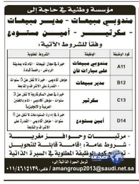 وظائف جديدة اليوم 31-3-2014 ، وظائف شاغرة الاثنين 30-5-1435