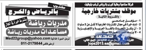 وظائف شاغرة اليوم 30-5-1435 ، وظائف جديدة الاثنين 31-3-2014