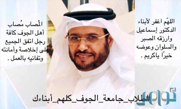 أحرّ التعازي إلى مدير الجامعة الدكتور إسماعيل بن محمد البشري، في مصابه الجلل ووفاة 5 من أبنائه