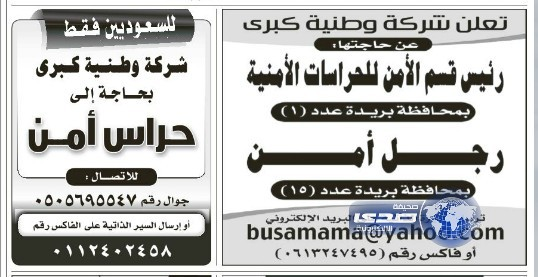 وظائف القطاع الخاص اليوم 1-6-1435 ، وظائف خاصة الثلاثاء 1 ربيع الثاني 2014