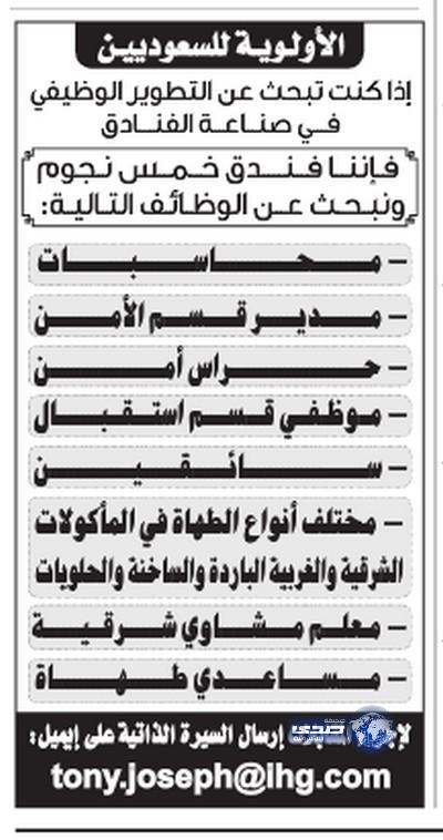 وظائف شاغرة اليوم الثلاثاء 1-6-1435 ، وظائف جديدة الثلاثاء 1/4/2014