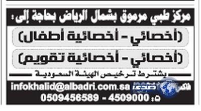 وظائف شاغرة في جدة اليوم الثلاثاء 1-4-2014 ، وظائف شاغرة بجدة 1 ابريل 2014