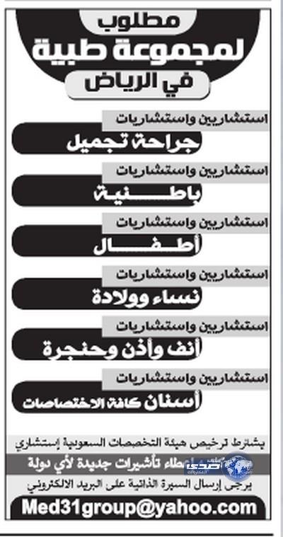 وظائف نسائية في الرياض اليوم الثلاثاء 1-4-2014 ، وظائف نسائية بالرياض 1 ابريل 2014