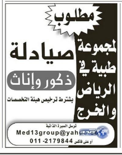 وظائف رجالية في الرياض اليوم الثلاثاء 1/4/2014 ، وظائف رجالية بالرياض 1 ابريل 2014