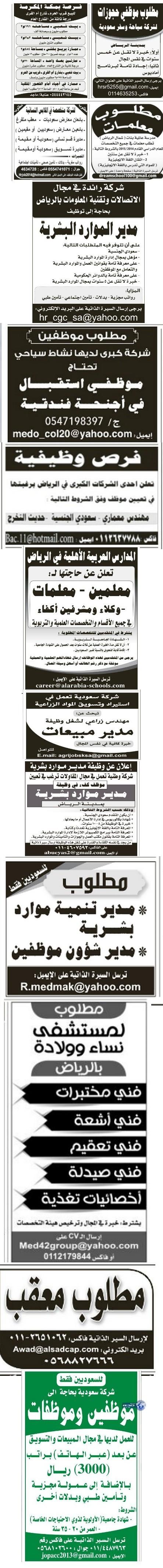 وظائف رجالية اليوم 2-6-1435 ، وظائف شبابية الاربعاء 2-4-2014