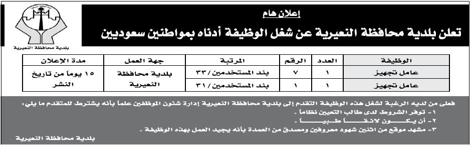 وظائف شاغرة في بلدية النعيرية لعام 1435 ، وظائف بلدية النعيرية شهر ابريل 2014