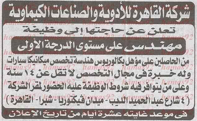 وظائف جريدة الاخبار ليوم الاربعاء 2/4/2014 , مطلوب للعمل امن و نظافة و مشرفين 2-4-2014
