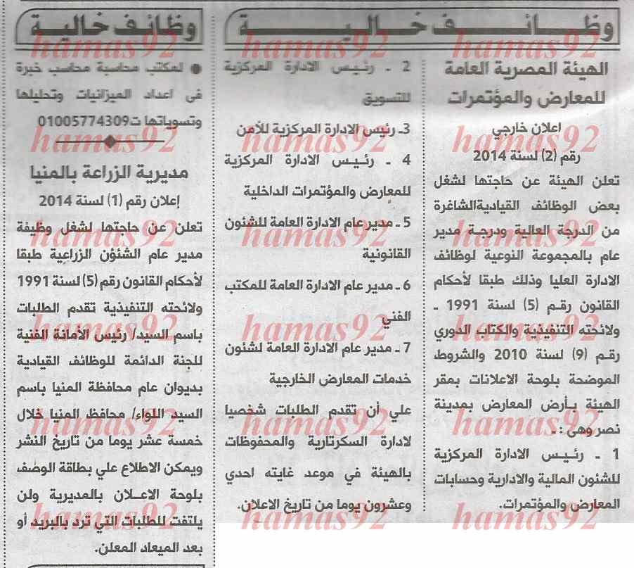 وظائف جديدة في جريدة الاهرام ليوم الاربعاء 2-4-2014