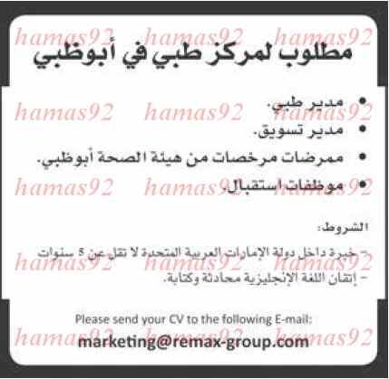 وظائف جريدة الاتحاد الامارات اليوم الخميس 3-4-2014