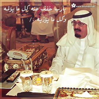 صور واتس اب الملك عبدالله , خلفيات واتس اب ملك السعودية 1435 , رمزيات واتس اب الملك عبدالله ال سعود