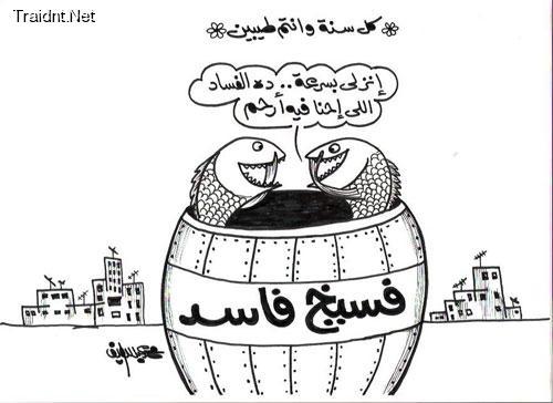 احلى صور مضحكة عن عيد شم النسيم في مصر