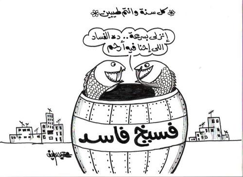 كاريكاتير عيد شم النسيم مضحط جدا , كاريكاتير مضحك عن شم النسيم