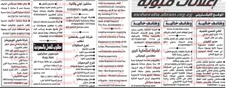 وظائف خالية اليوم الجمعة 4 ابريل 2014 , وظائف جريدة الاهرام الجمعة 4/4/2014