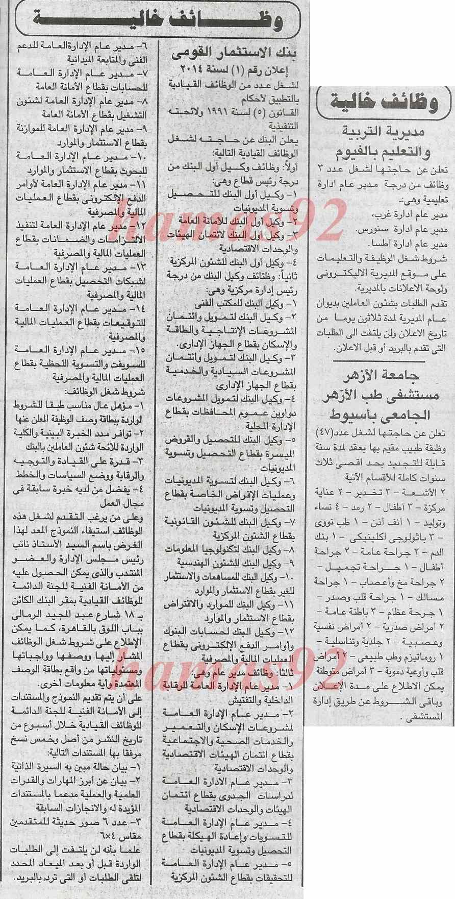 وظائف خالية جديدة اليوم الجمعه 4 نيسان 2014 , وظائف جريدة الجمهورية 4/4/2014