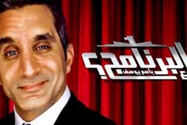 فيديو الحلقة 9 من برنامج البرنامج مع باسم يوسف اليوم الجمعة 4 ابريل 2014