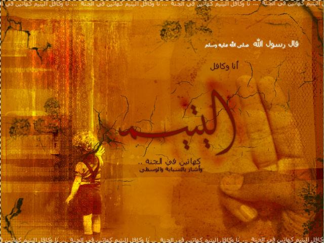 خلفيات يوم اليتيم ,صور عن يوم اليتيم , بطاقات عن يوم اليتيم العالمية , تصاميم عن يوم العالمي لليتيم