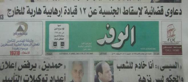 اخبار جريدة الوفد اليوم السبت 5 ابريل 2014