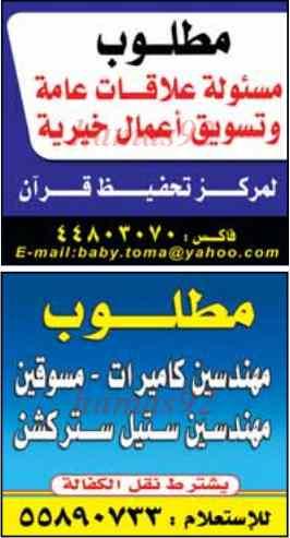 وظائف خالية في قطر اليوم الاثنين 7/4/2014 , وظائف جريدة الدليل الشامل القطرية الاثنين 7 ابريل 2014
