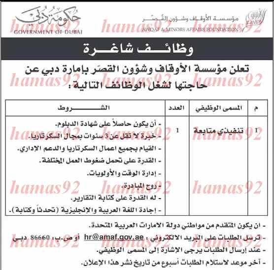 وظائف خالية في الامارات اليوم الاثنين 7-4-2014 , وظائف جريدة البيان الاماراتية 7 ابريل 2014