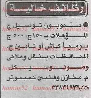 وظائف خالية اليوم الاثنين 714 , وظائف جريدة الاخبار اليوم الاثنين 7 ابريل 2014