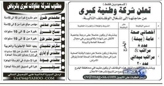 وظائف شاغرة اليوم 8-6-1435 ، وظائف جديدة الثلاثاء 8-4-2014
