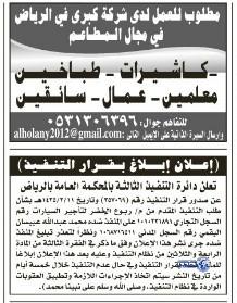 وظائف رجالية اليوم 8-6-1435 ، وظائف شبابية الثلاثاء 8-4-2014