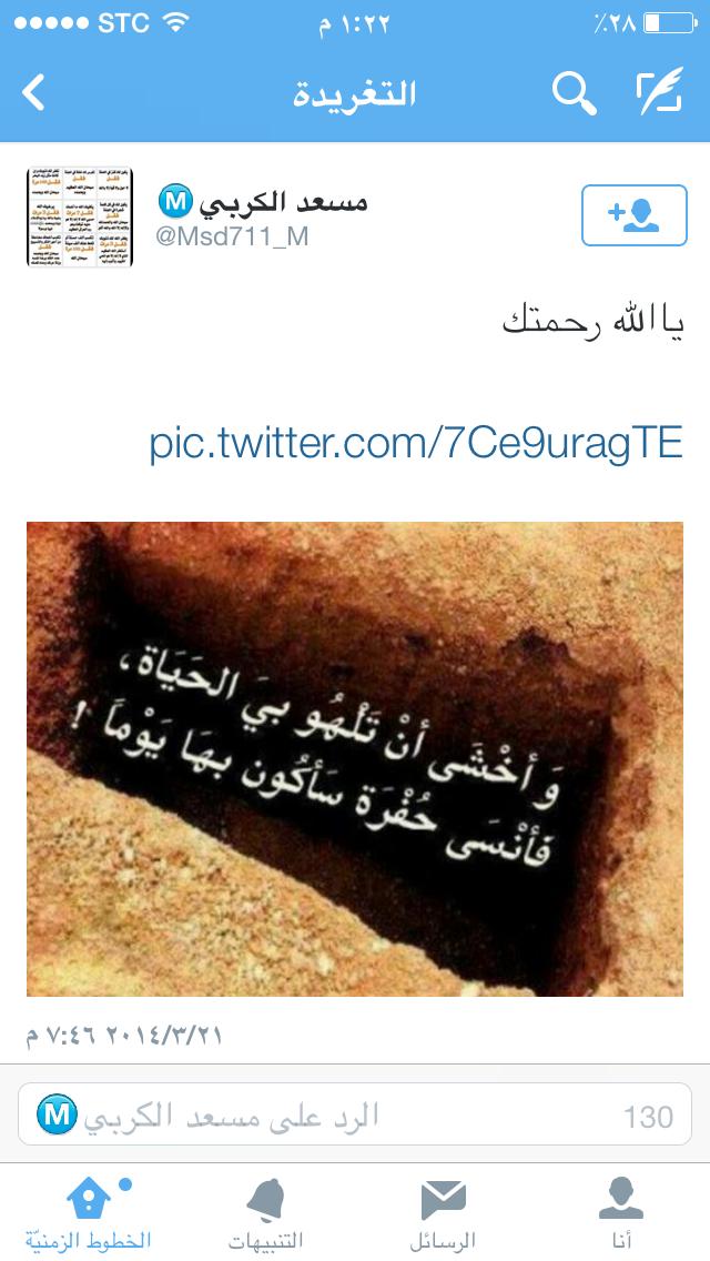اخر تغريدات الشهيد وكيل رقيب مسعد الكربي قبل وفاته اليوم 2014