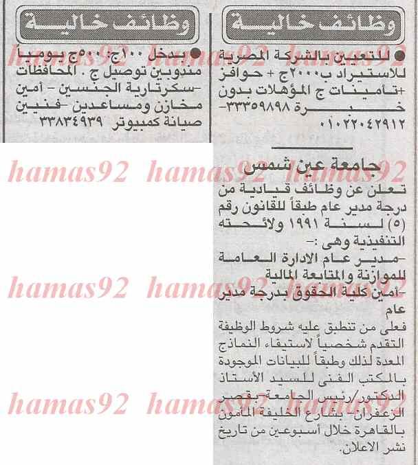 وظائف خالية في مصر الاربعاء 9-4-2014 , وظائف جريدة الاخبار اليوم الاربعاء 9 ابريل 2014