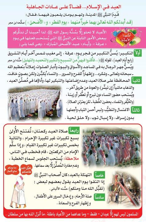 مطويات جديدة عيد الاضحى , صور إسلامية لصلاة عيد الاضحى 1439