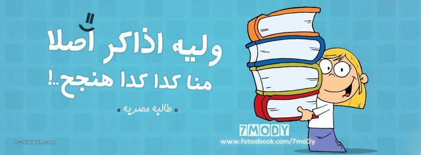 كفرات فيس بوك دراسة , اغلفة فيس بوك دراسه , Covers Facebook study