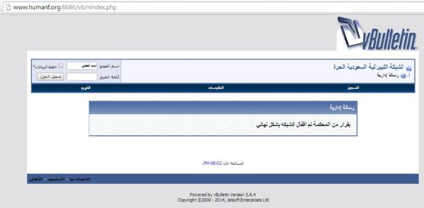 اسباب إغلاق موقع الشبكة الليبرالية السعودية نهائياً بأمر المحكمة 1435
