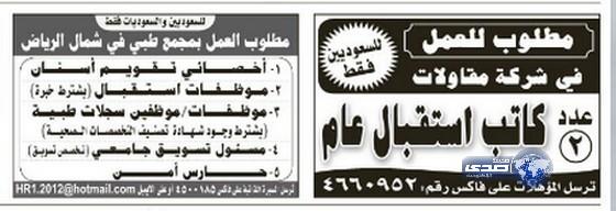 وظائف الرياض اليوم 14-6-1435 وظائف img_1397406712_557.j