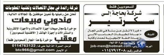 وظائف الرياض اليوم 14-6-1435 وظائف img_1397406712_810.j