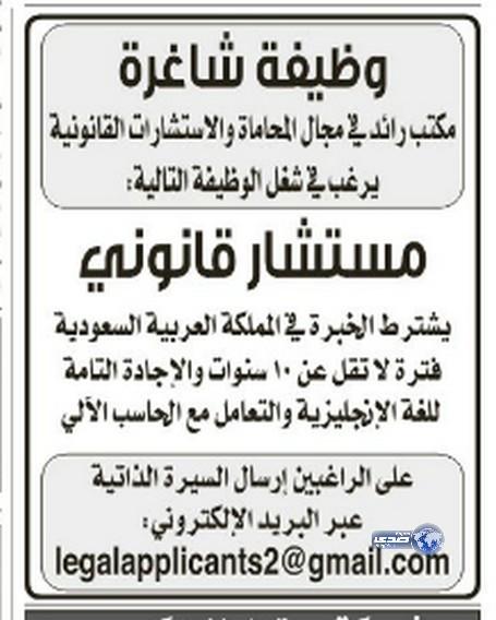 وظائف الرياض اليوم 14-6-1435 وظائف img_1397406712_820.j