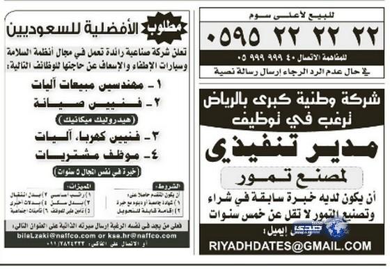 وظائف الرياض اليوم 14-6-1435 وظائف img_1397406712_896.j