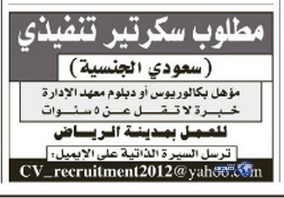 وظائف الرياض اليوم 14-6-1435 وظائف img_1397406712_936.j