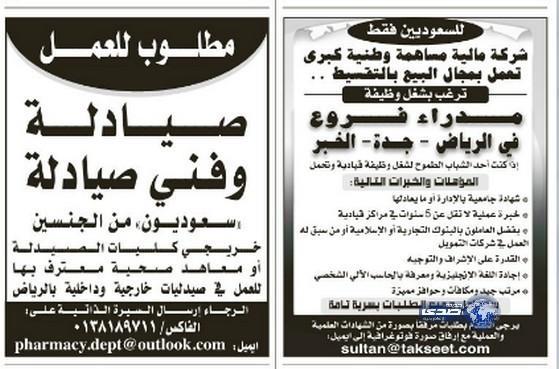 وظائف الرياض اليوم 14-6-1435 وظائف img_1397406712_993.j