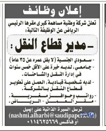 وظائف الرياض اليوم 14-6-1435 وظائف img_1397406713_339.j
