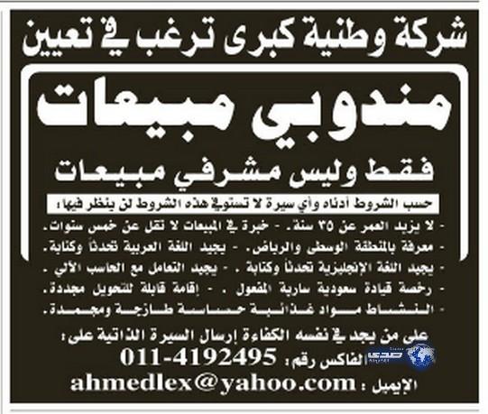 وظائف الرياض اليوم 14-6-1435 وظائف img_1397406713_476.j
