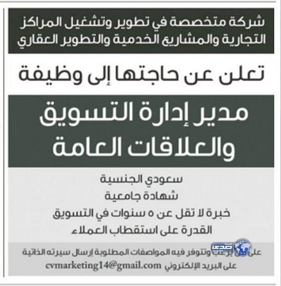 وظائف الرياض اليوم 14-6-1435 وظائف img_1397406713_508.j