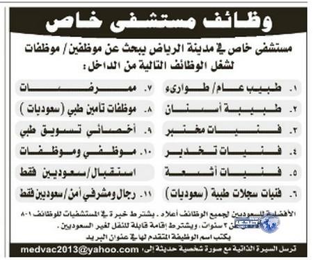 وظائف الرياض اليوم 14-6-1435 وظائف img_1397406713_602.j