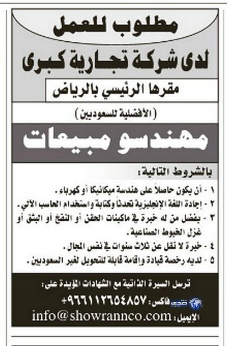 وظائف الرياض اليوم 14-6-1435 وظائف img_1397406713_627.j