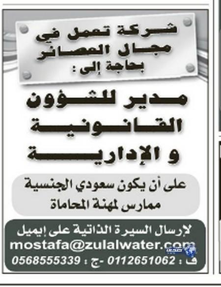 وظائف في الدمام اليوم 14-6-1435 ، وظائف في الدمام الاثنين 14-4-2014